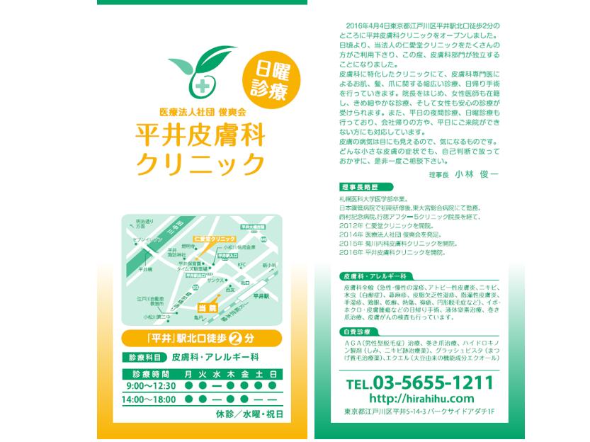 平井皮膚科クリニックパンフレット