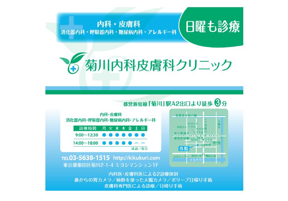 菊川内科皮膚科クリニックパンフレット